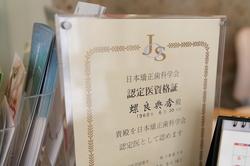 日本矯正歯科学会認定医について